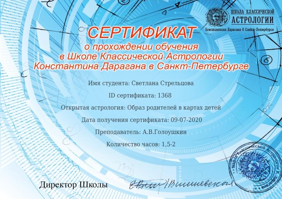 Сертификат Образ родителей