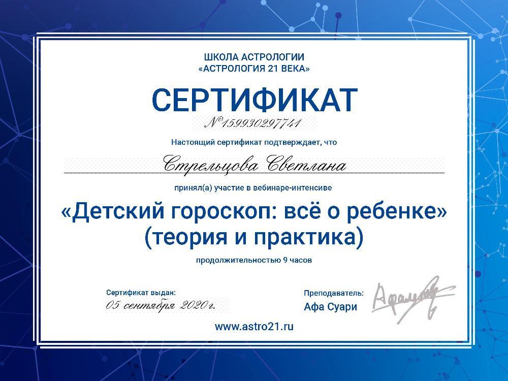 Сертификат Афа Суари