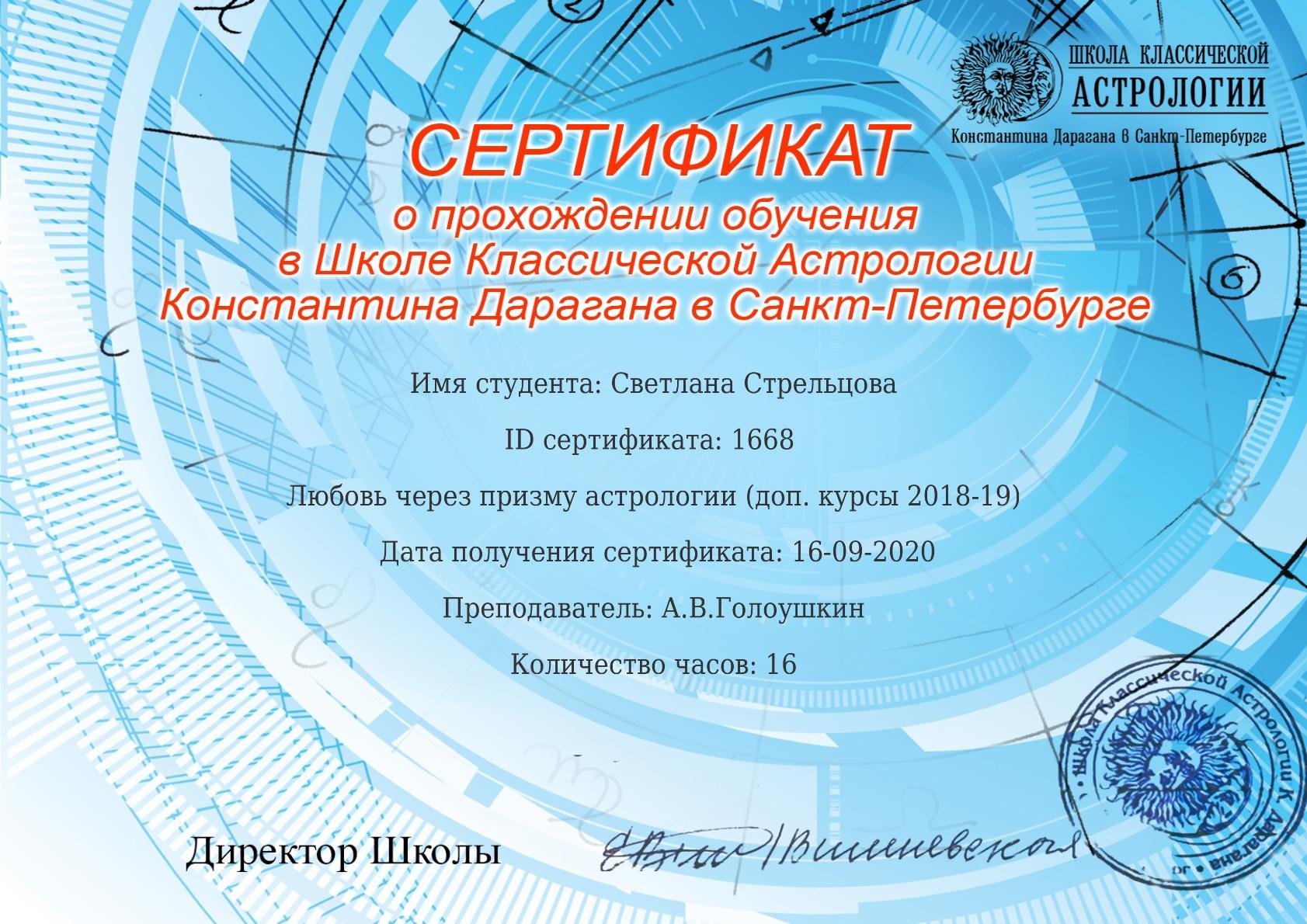 сертификат любовь