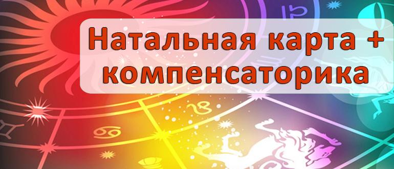 Гороскоп от астролога