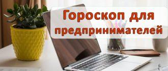 предприниматели-гороскоп